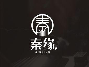秦缘古筝古琴培训中心(万达店)