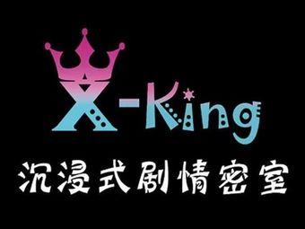 X-king沉浸式剧情密室(雲蝠店)