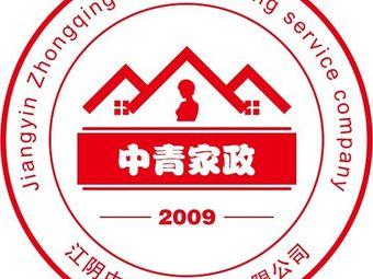 江阴中青家政服务
