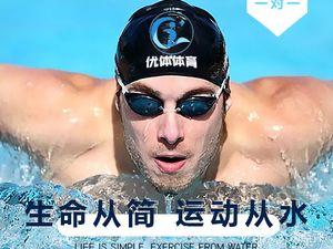优体游泳俱乐部