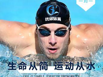 优体游泳俱乐部(万达广场店)