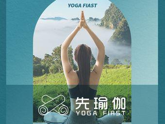 YogaFirst先瑜伽