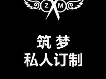 ZM造型筑梦·私人订制(原溪里店)
