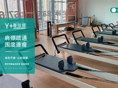 Y+瑜伽·普拉提生活馆的图片