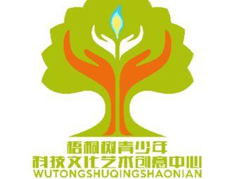 梧桐树科技艺术创意中心
