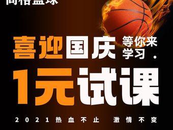 尚格体育篮球训练中心