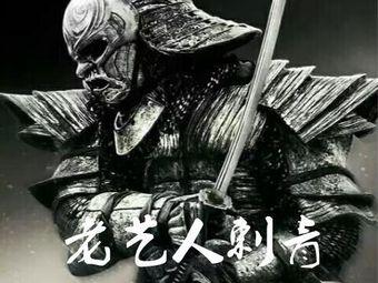 老艺人刺青(柯桥店)
