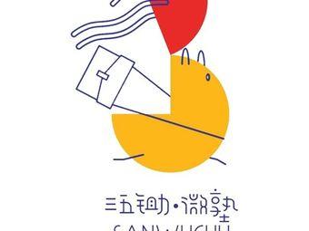 三五锄微塾(观山湖万达校区)