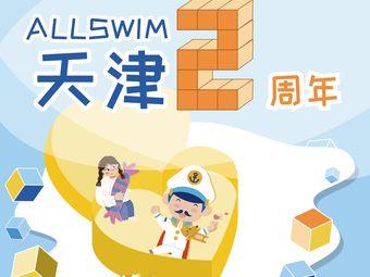 欧斯威国际亲子游泳(远洋中心)