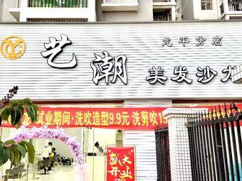 艺潮美发沙龙连锁店(龙平分店)