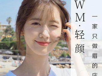 WM轻颜·韩式半永久纹绣(乐汇城店)