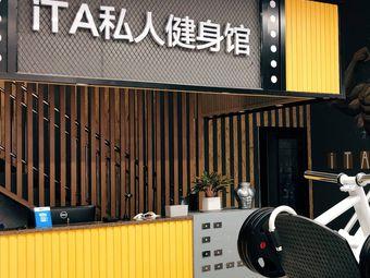 iTA私人健身馆(玫瑰园双子座店)
