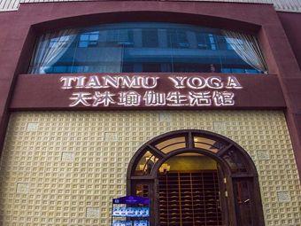 天沐瑜珈生活馆(财富中心店)