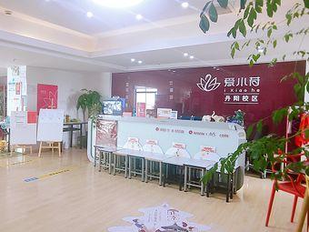 爱小荷艺术中心(丹阳校区)