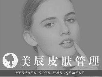 美辰皮肤管理