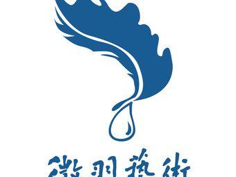 江门市徵羽艺术中心