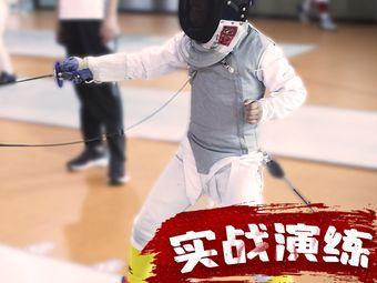 蓝鲸·尚竞击剑俱乐部(镇海路校区)