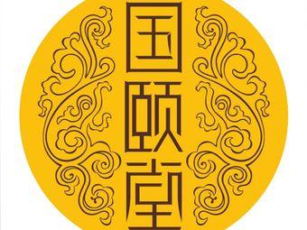 国颐堂养发Spa(高坪店)