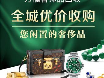 万福奢侈品回收黄金钻石手表名包(浦江店)