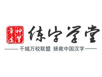 神笔练字学堂(滨海九小校区)