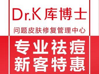 库博士专业祛痘·皮肤管理(欢乐汇店)