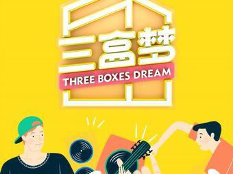 三盒梦大笑现场·综艺游戏体验馆