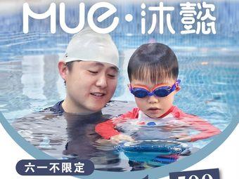 MUE·沐懿(美瑭广场中心)