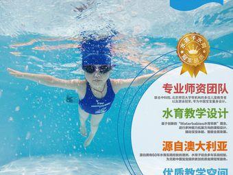 水孩子国际儿童游泳早教中心(吾悦旗舰中心)