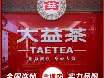 大益茶体验馆(兰埔店)