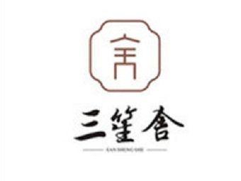 三笙舍养生足道(中央城店)