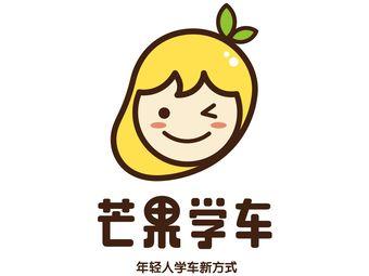 芒果学车·考驾照·陪驾(福田店)