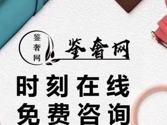 鉴奢网奢侈品回收寄卖鉴定中心(南宁店)