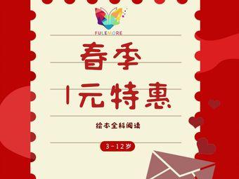 复乐蒙教育(温江校区)