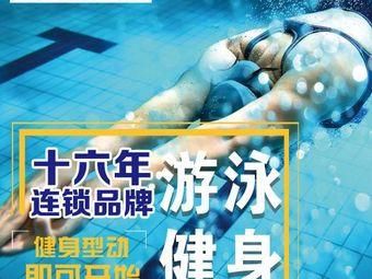 博康·游泳健身(纳丹堡店)