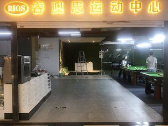 睿澳思运动中心(矿大店)