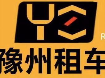 豫州租车(洛阳店)
