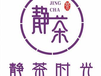 新境茶艺生活馆(体育公园店)