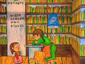 莘世界儿童书店 i English旗舰店