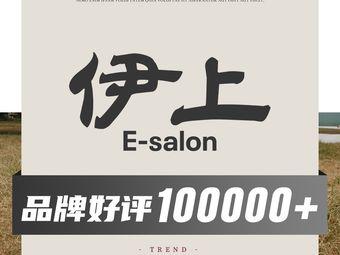 E-salon伊上造型(波特曼店)