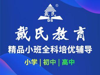 戴氏教育(贵港中山路校区)