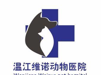 维诺动物医院(内窥镜转诊中心)