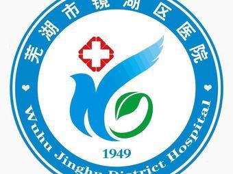 镜湖区医院健康管理中心