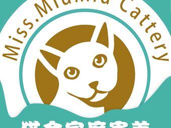 蜜丝猫舍猫咪寄养酒店