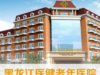 黑龙江医健老年医院