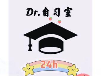 Dr.自习室