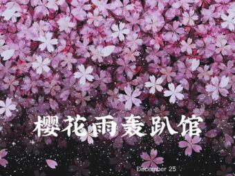 樱花雨轰趴馆