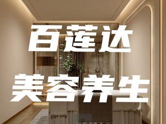 百莲达美容纤体中心(阳光栖谷店)