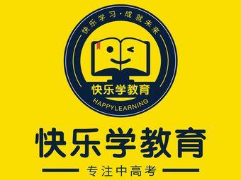 快乐学教育(锦屏路校区)