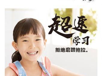 多特儿童专注力(义乌校区)