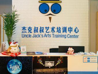 杰克叔叔艺术培训中心